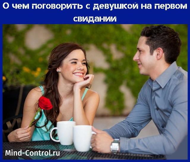 Теми для розмови з дівчиною: про що можна і не можна розмовляти