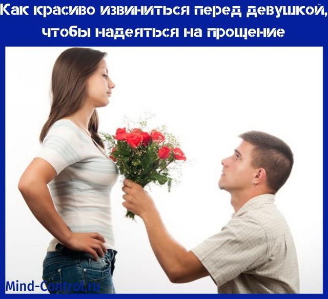 Як вибачитися перед дівчиною: поради щодо вибору варіанта