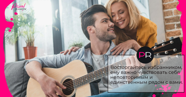 Як завоювати чоловіка: що робити, щоб домогтися його любові