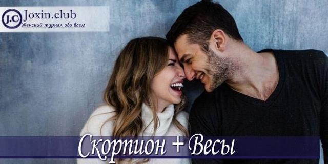 Ваги і Скорпіон: сумісність в коханні, дружбі і роботі