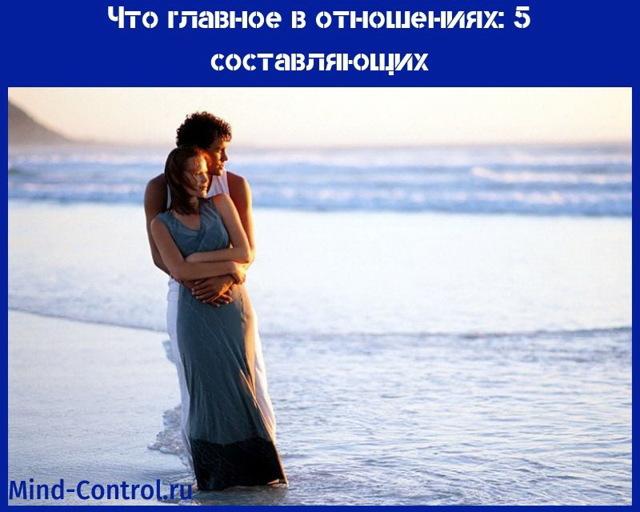 Що головне у відносинах: способи, що дозволяють зміцнити союз