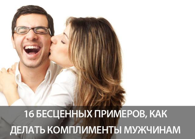 Як сказати чоловікові, що хочеш його: 10 способів висловити бажання