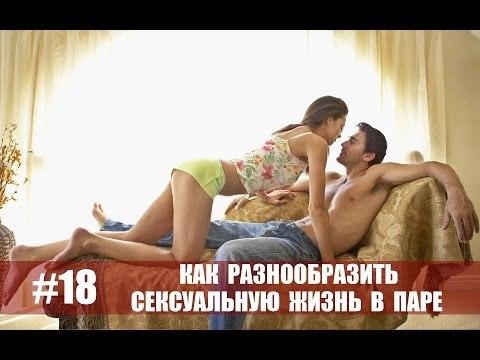 Як урізноманітнити секс: варіанти урізноманітнити інтимне життя